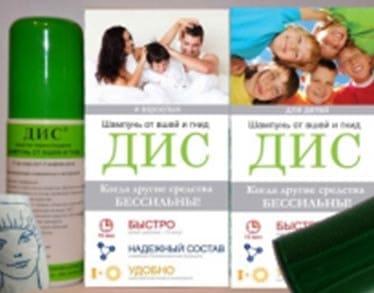 40 лучших средств от вшей и гнид для детей и взрослых Дис средство педикулицидное