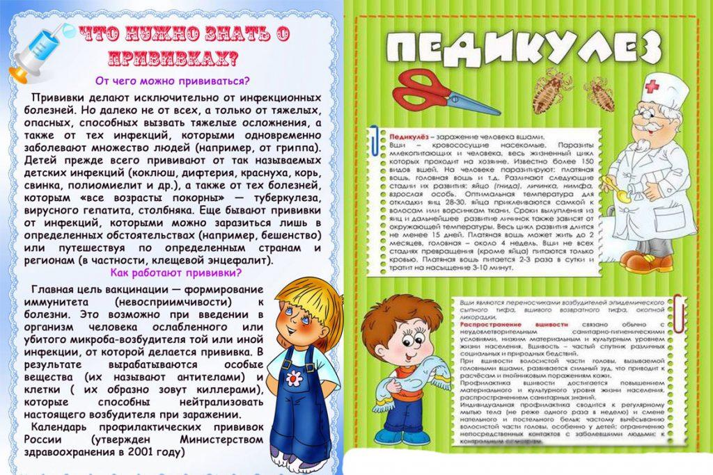 Педикулез в детском саду - папка-передвижка