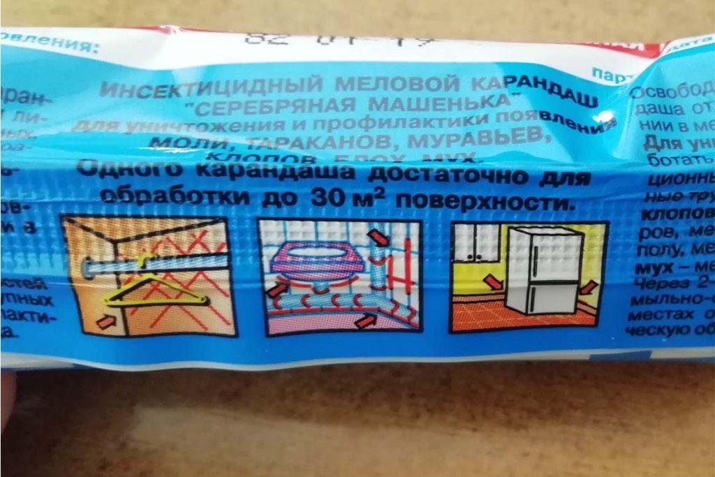 Как действует мелок Машенька и его аналоги от тараканов упаковка