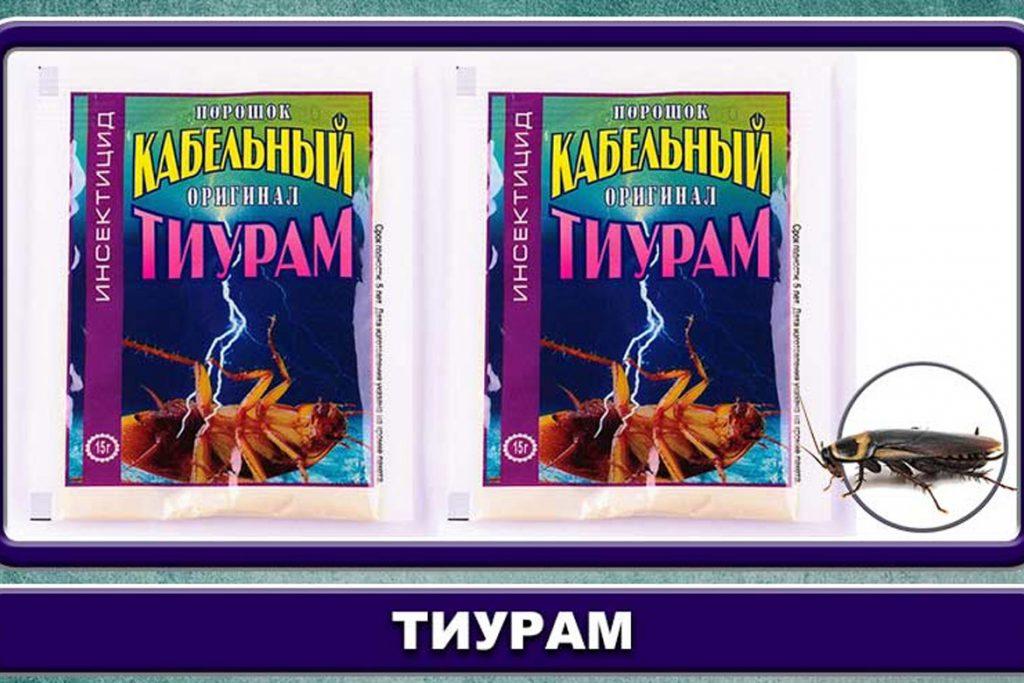 Тиурам от тараканов запрещен в СССР